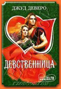 Девственница. ISBN. The Maiden.